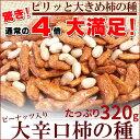 大辛口 柿の種 ピーナッツ入り 320g たっぷり5〜6人分 国産の原料を使用して風味豊か