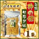 ポイント消化 送料無料 お試し 柿の種 サラダ味 ピリ辛 70g×1袋 国産米使用 新潟メー