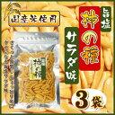 お買い物マラソン 柿の種サラダ味 ピリ辛 70g×3袋  おつまみ メール便 全国送料無料