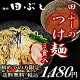 Postage 650 yen suffers from three meals of first one-limited field impudence noodles case * Hokkaido, Okinawa, some remote islands separately. You can purchase it to six one.