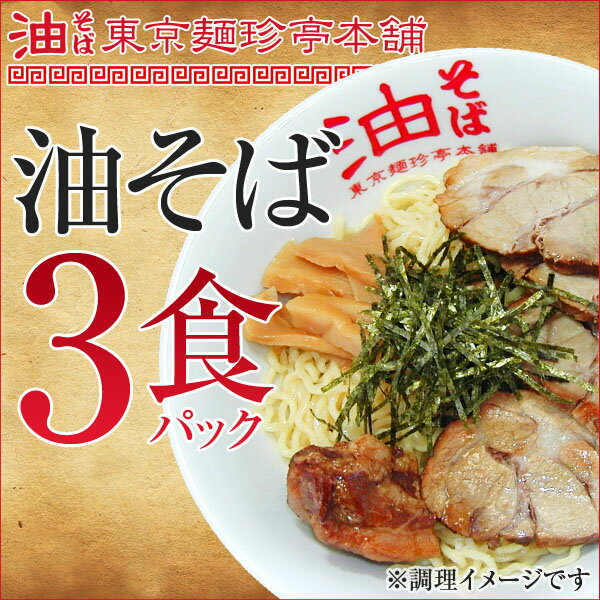油そば3食パック(麺・たれ・めんま・刻み海苔各3食入り)...:menchintei:10000085