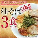 油そば3食パック知る人ぞ知る東京名物油そば!スープが無い分カロリーが低く女性からも好評♪