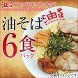油そば6食パック知る人ぞ知る東京名物油そば!スープが無い分カロリーが低く女性からも好評♪