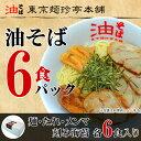 油そば6食パック(麺・たれ・めんま・刻み海苔各6食入り)【店頭受取対応商品】【ラッ