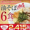 油そば6食パック知る人ぞ知る東京名物ラーメンでもつけ麺でもない!?話題の東京名物油そば♪auktn