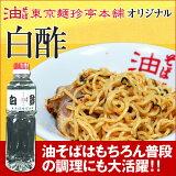 東京麺珍亭本舗オリジナル白酢精製を重ね臭みを抑えた白酢で油そばをより本格的に♪auktn【RCP】