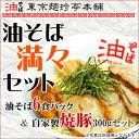 油そば満々セット(油そば6食パック・自家製焼豚セット)