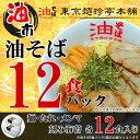 油そば12食パック(麺・たれ・めんま・刻み海苔各12食入り)※油そば6食パック2箱のお