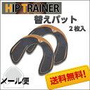 HIP TRAINER(ヒップトレーナー)替えパット 2枚入