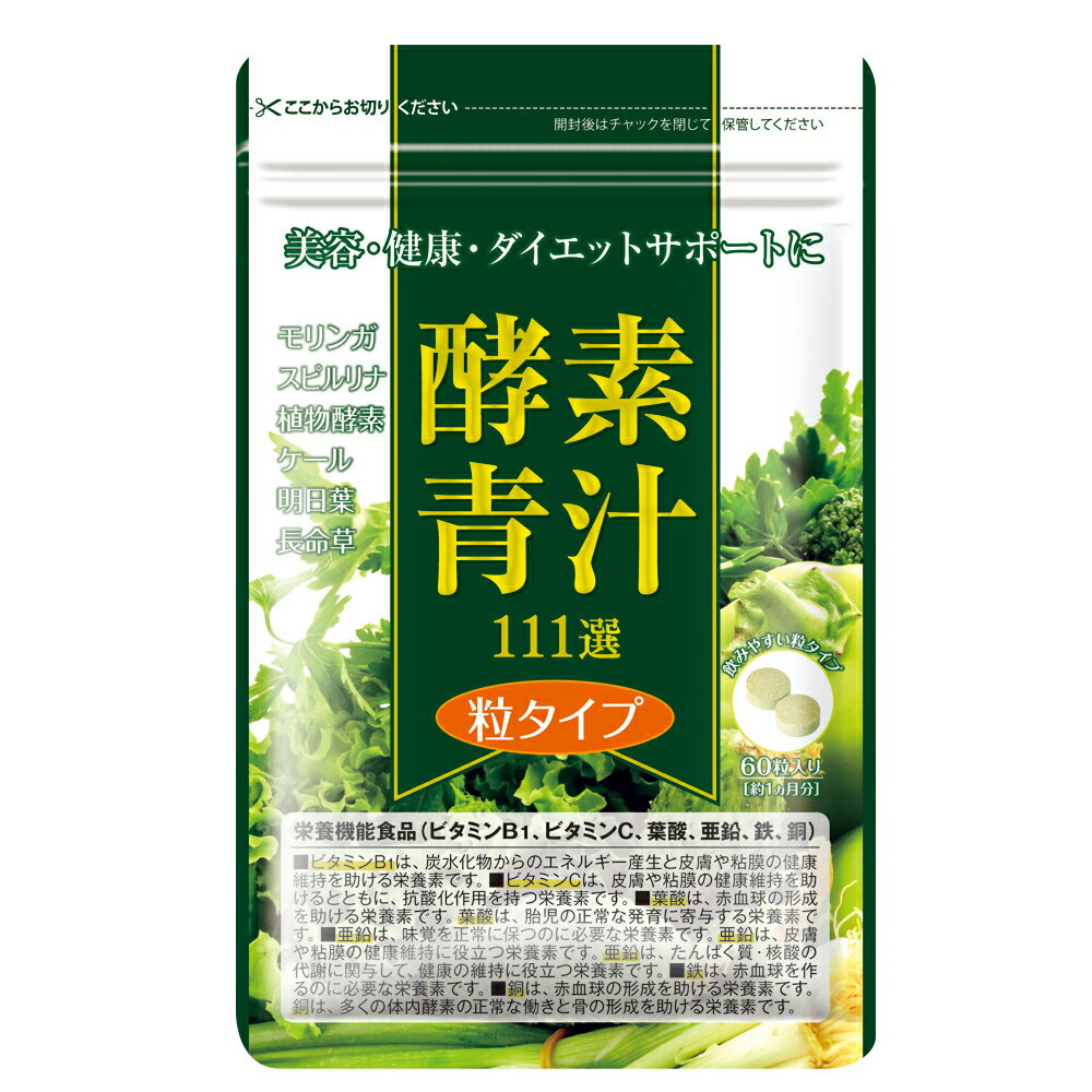 【送料無料】 オーガニックレーベル 酵素青汁111選セサミンプラス 60粒 DM便 5002014