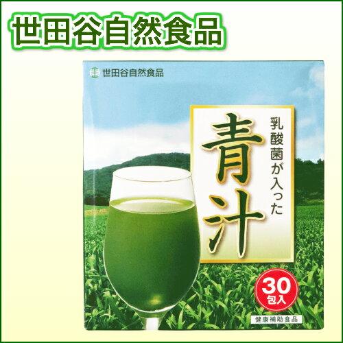 【ポイント2倍】【ママ割5倍】ゴクゴク飲める美味しい青汁 世田谷自然食品 乳酸菌が入った青汁 30包