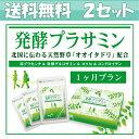 【ママ割5倍】お得な2個セット 発酵プラサミン 80粒×3袋(約1ヶ月分)