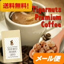タイガーナッツプレミアムコーヒー 100g 食物繊維 カリウ...