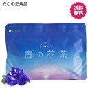 【ポイント5倍】青の花茶 30包 ファビウス