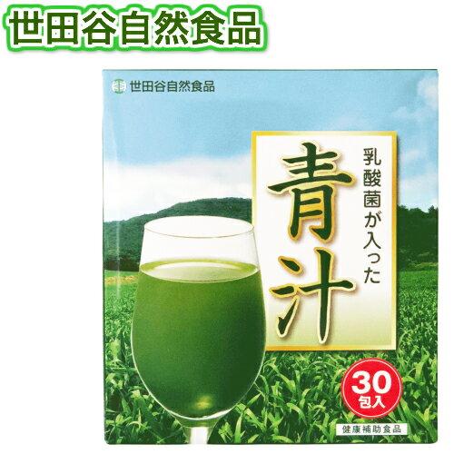 【ポイント2倍】ゴクゴク飲める美味しい青汁 世田...の商品画像