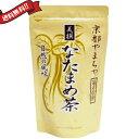 京都やまちや 美撰 なたまめ茶 ティーバッグ30包