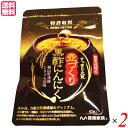 健康家族 壺づくり黒酢にんにく 62粒 2袋セット ニンニク 黒酢 サプリ 送料無料