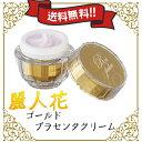 【ポイント5倍】【ママ割5倍】麗人花ゴールドプラセンタクリーム 30g