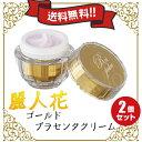【ポイント5倍】【ママ割5倍】麗人花ゴールドプラセンタクリーム 30g 2個セット