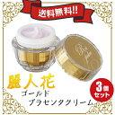 【ポイント5倍】【ママ割5倍】麗人花ゴールドプラセンタクリーム 30g 3個セット