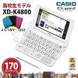【ケース付き】CASIO【電子辞書】XD-K4800WE カシオ計算機 EX-word(エクスワード) 5.3型カラータッチパネル 高校生モデル XDK4800WE(ホワイト)【smtb-MS】