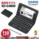 【新品】CASIO【電子辞書】XD-G4800BK カシオ計算機 EX-word(エクスワード) 5.3型カラータッチパネル 高校生モデル XDG4800BK(ブラック..