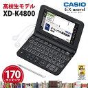CASIO【電子辞書】XD-K4800BK カシオ計算機 EX-word(エクスワード) 5.3型カラータッチパネル 高校生モデル XDK4800BK(ブラック)【smtb-MS】