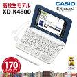CASIO【電子辞書】XD-K4800BW カシオ計算機 EX-word(エクスワード) 5.3型カラータッチパネル 高校生モデル XDK4800BW(ブルーホワイト)【smtb-MS】