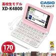 CASIO【電子辞書】XD-K4800PK カシオ計算機 EX-word(エクスワード) 5.3型カラータッチパネル 高校生モデル XDK4800PK(ピンク)【smtb-MS】