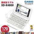CASIO【電子辞書】XD-K4800WE カシオ計算機 EX-word(エクスワード) 5.3型カラータッチパネル 高校生モデル XDK4800WE(ホワイト)【smtb-MS】