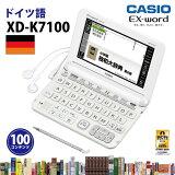 CASIO【電子辞書】XD-K7100 カシオ計算機 EX-word(エクスワード) 5.3型カラータッチパネル ドイツ語コンテンツ収録モデル XDK7100【smtb-MS】