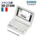 CASIO【電子辞書】XD-Z7200 カシオ計算機 EX-word(エクスワード) 5.3型カラータッチパネル フランス語コンテンツ収録モデル XDZ7200【smtb-MS】