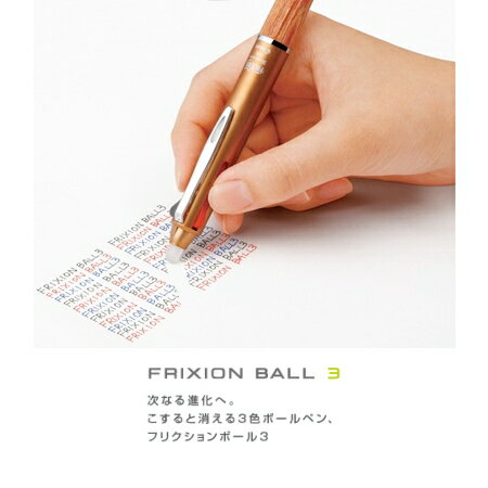 PILOT FRIXION BALL 3 (pilot) wood (3 wood balls friction) fine 0.5 mm