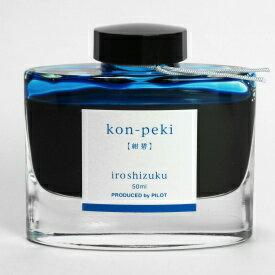 PILOT (pilot) ボトルインキ color no shizuku (iroshizuku) INK-50-KO (azure: Compaq)