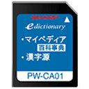 SHARP( sharp) [electronic dictionary addition contents card] encyclopedia / kanji source card PW-CA01
