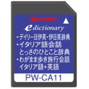 SHARP( sharp) [electronic dictionary addition contents card] Italian dictionary card PW-CA11