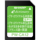SHARP( sharp) [electronic dictionary addition contents card] sound nature of a voice, French language dictionary card PW-CA12