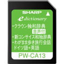 SHARP( sharp) [electronic dictionary addition contents card] sound nature of a voice, German language dictionary card PW-CA13