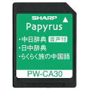 Japanese dictionary card PW-CA30 in the SHARP( sharp) [electronic dictionary addition contents card] sound nature of a voice