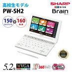 SHARP【電子辞書】シャープ カラー電子辞書「Brain(ブレーン)」高校生向けモデル PW-SH2-W(ホワイト系)【あす楽対応_九州】【smtb-MS】