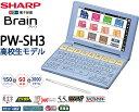 【未開封新品】SHARP【電子辞書】シャープ カラー電子辞書「Brain(ブレーン)」高校生向けモデル PW-SH3-A(ブルー系)【あす楽対応_九州】【smtb-MS】