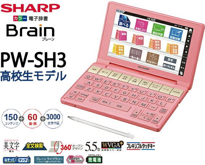 【未開封新品】SHARP【電子辞書】シャープ カラー電子辞書「Brain(ブレーン)」高校生向けモデル PW-SH3-P(ピンク系)【あす楽対応_九州】【smtb-MS】