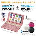 【お買い得セット】SHARP カラー電子辞書 Brain 高校生モデル ピンク & Bluetoothワイヤレススピーカー【あす楽対応_九州】【smtb-MS】
