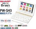 SHARP【電子辞書】シャープ カラー電子辞書「Brain(ブレーン)」高校生向けモデル PW-SH3-W(ホワイト系)【あす楽対応_九州】【smtb-MS】