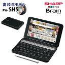 【未開封新品】SHARP【電子辞書】シャープ カラー電子辞書「Brain(ブレーン)」高校生向けモデル PW-SH5-B(ブラック系)【あす楽対応_九州】【smtb-MS】