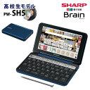 【未開封新品】SHARP【電子辞書】シャープ カラー電子辞書「Brain(ブレーン)」高校生向けモデル PW-SH5-K(ネイビー系)【あす楽対応_九州】【smtb-MS】