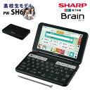 【未開封新品】SHARP【電子辞書】シャープ カラー電子辞書「Brain(ブレーン)」高校生向けモデル PW-SH6-B(ブラック系)【smtb-MS】