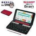 【未開封新品】SHARP【電子辞書】シャープ カラー電子辞書「Brain(ブレーン)」高校生向けモデル PW-SH6-R(レッド系)【あす楽対応_九州】【smtb-MS】