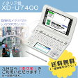 【オリジナルケース付き】【新品】CASIO【電子辞書】XD-U7400 カシオ計算機 EX-word(エクスワード) ツインカラー液晶 外国語(イタリア語)モデル XDU7400【smtb-MS】