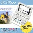 【オリジナルケース付き】【新品】CASIO【電子辞書】XD-U7800 カシオ計算機 EX-word(エクスワード) ツインカラー液晶 外国語(ポルトガル語)モデル XDU7800【smtb-MS】